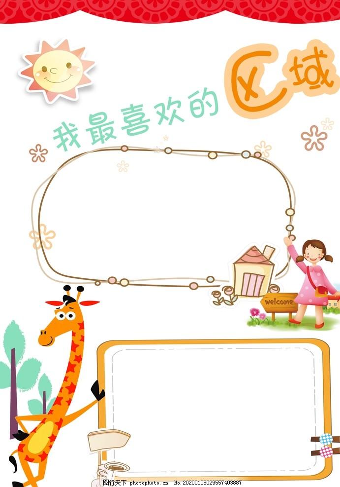 钻石牌卫浴_儿童成长相册卡通相片边框图片_设计案例_广告设计_图行天下图库
