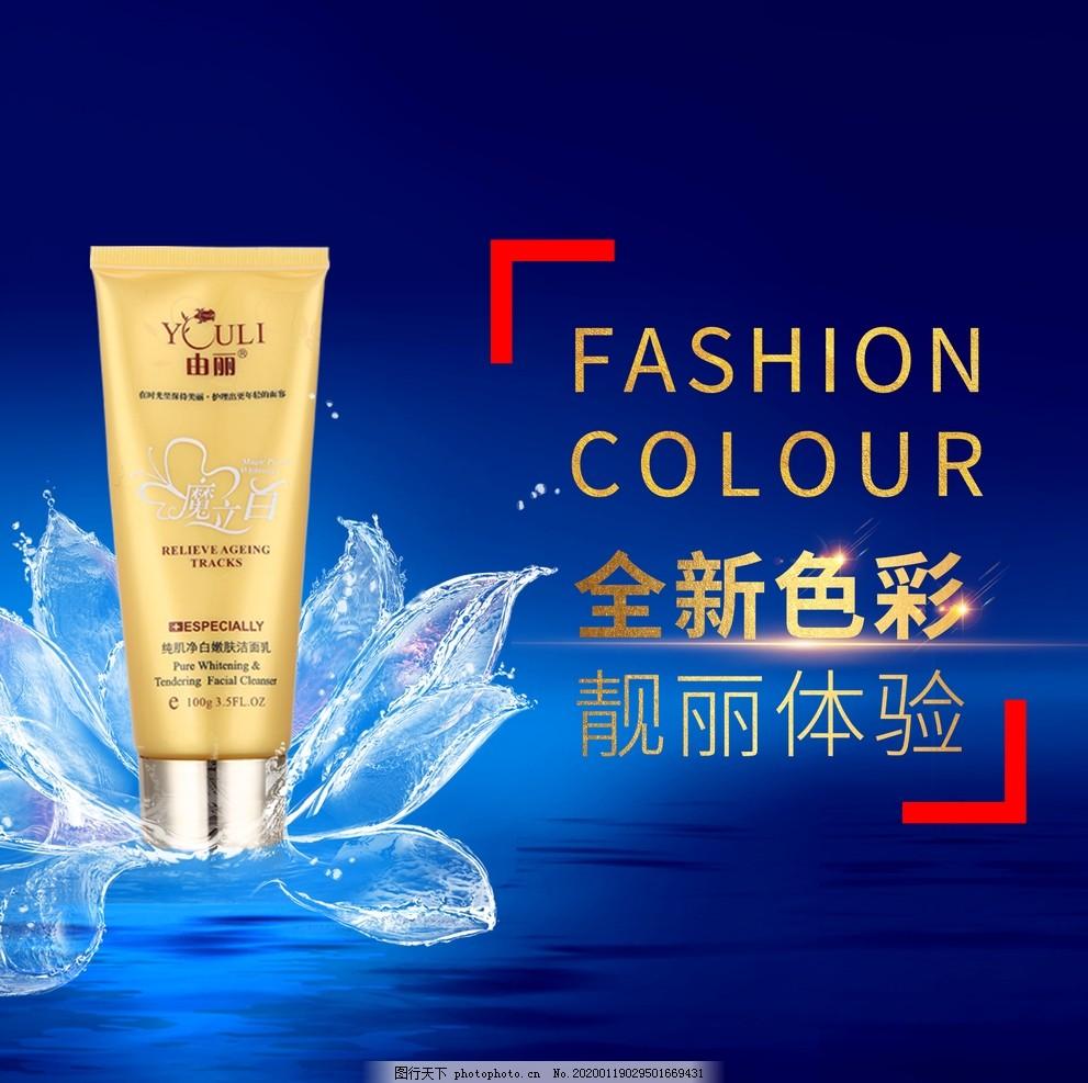 蓝色化妆品海报