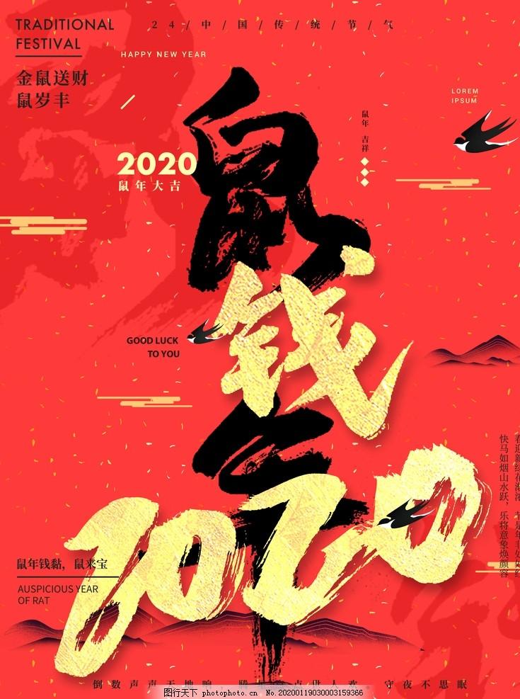 原创插画高档2020鼠年大气文