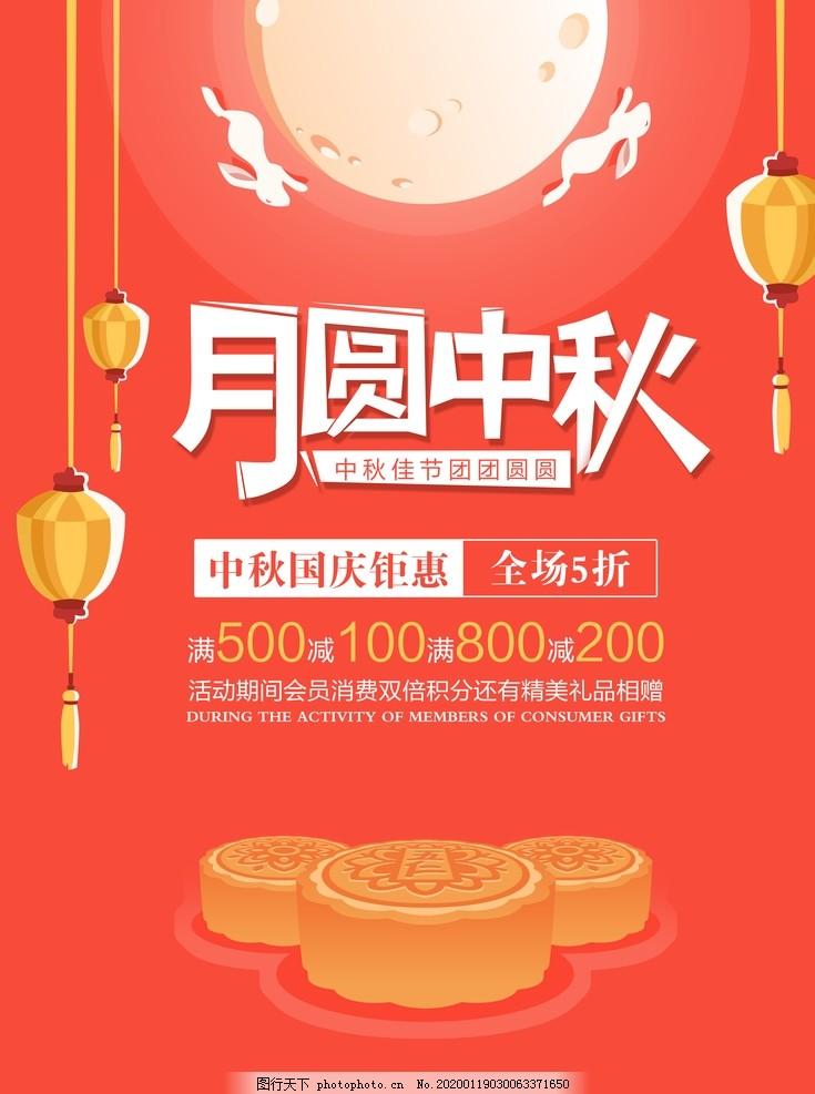 中秋 月饼 中秋节 中秋快乐