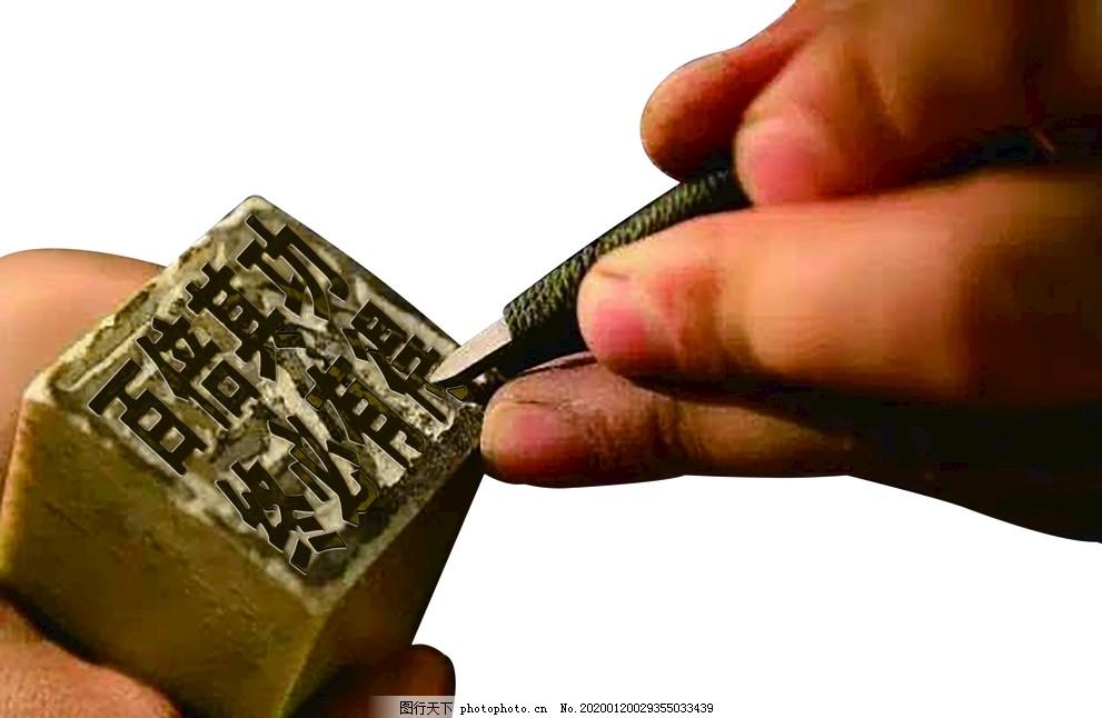 雕刻  章  精雕细琢