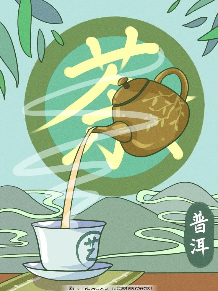 普洱茶叶插画