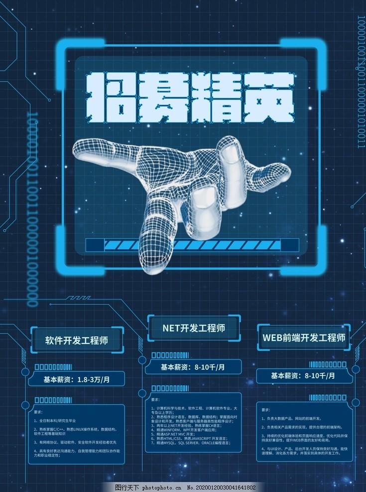 互联网科技感招募精英招聘海报