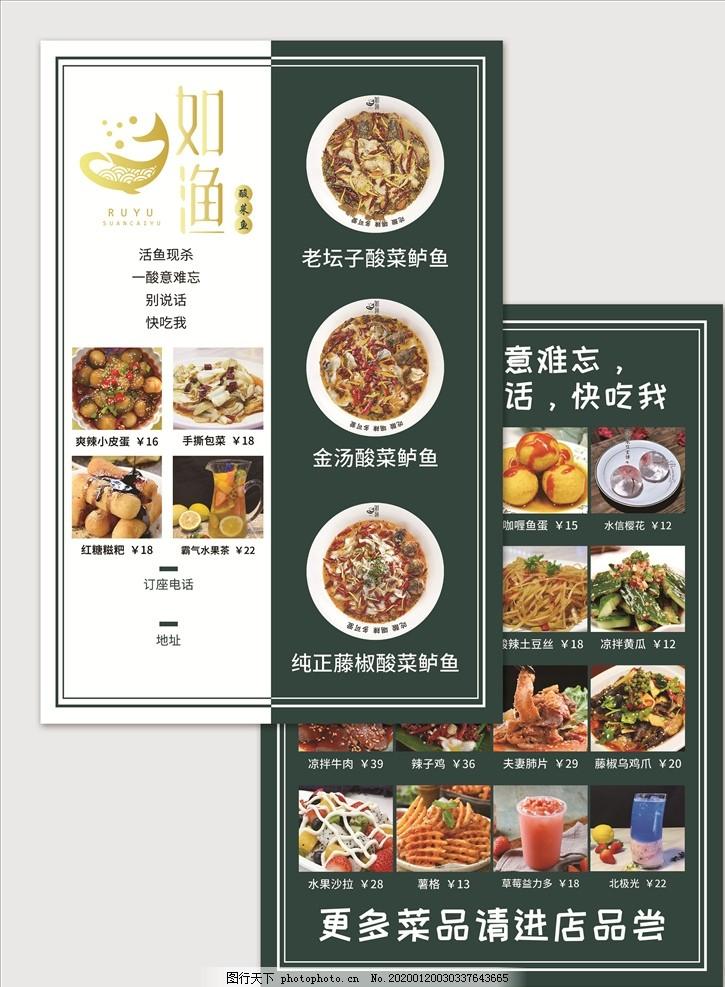 酸菜鱼饭店传单