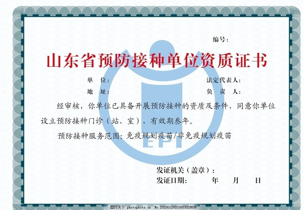 单位证书资质