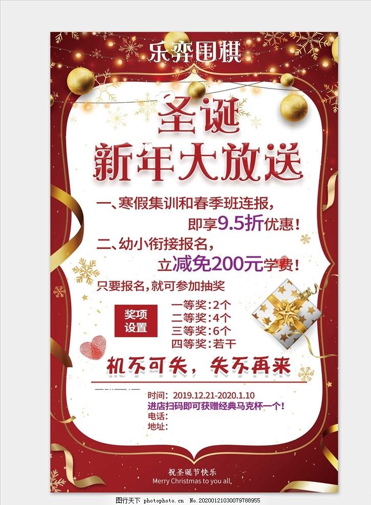 圣诞新年促销活动海报传单