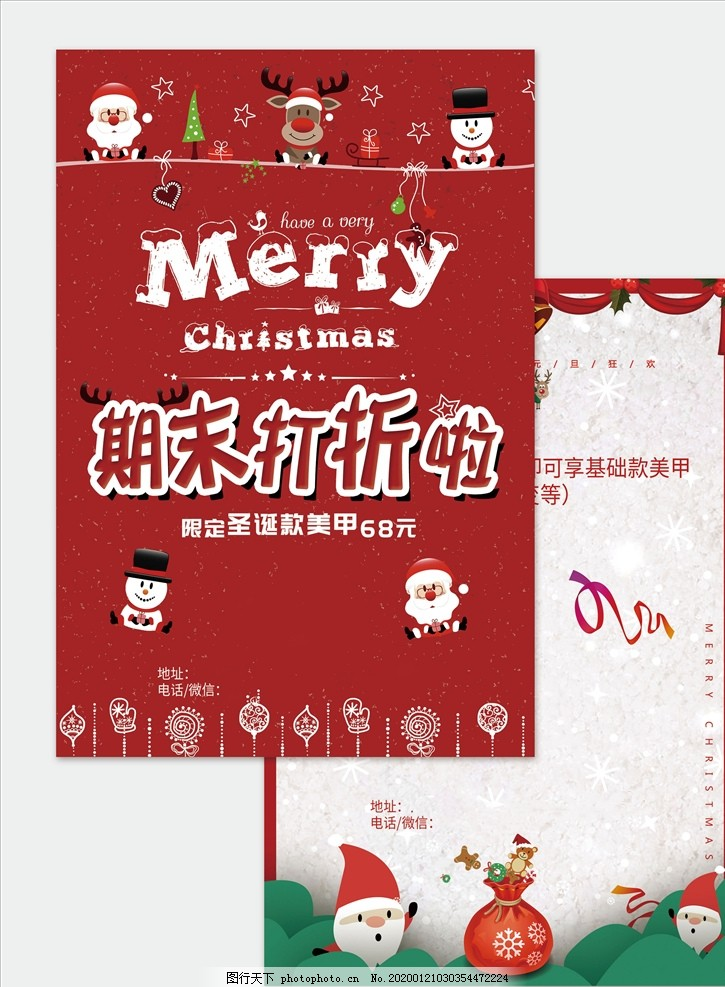 圣诞打折促销红色背景传单