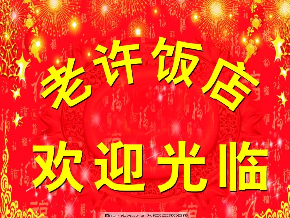 欢迎光临 春节背景