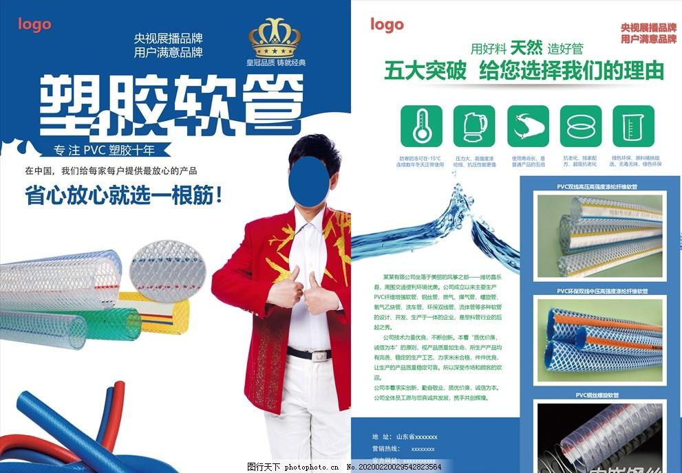 塑膠軟管宣傳單