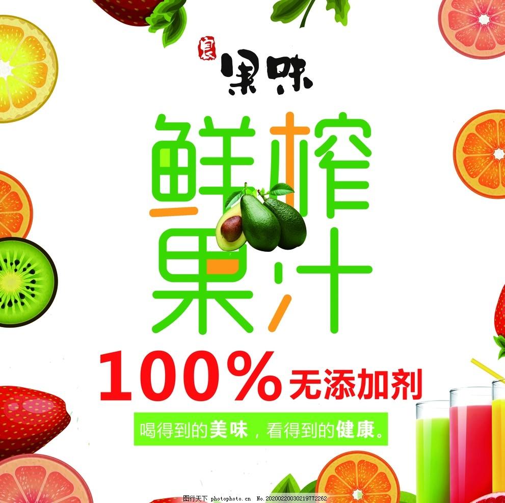 鮮榨果汁水果奶茶飲料海報