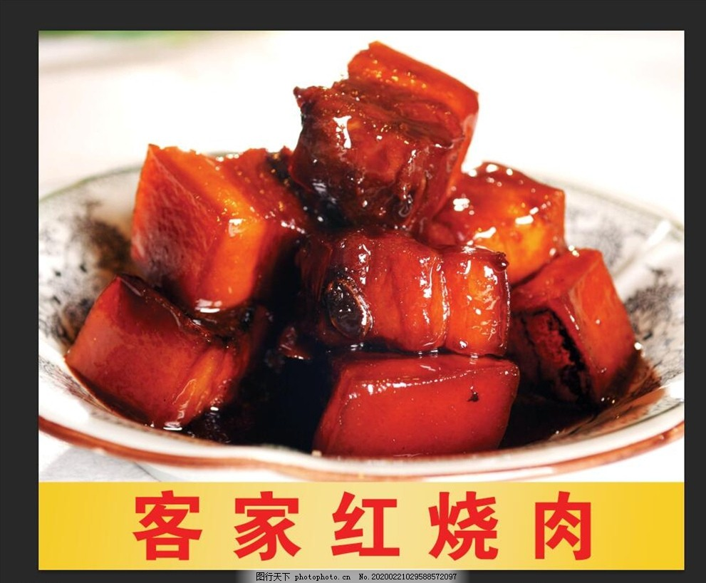 紅燒豬肉煲 紅燒野豬肉 酸菜紅