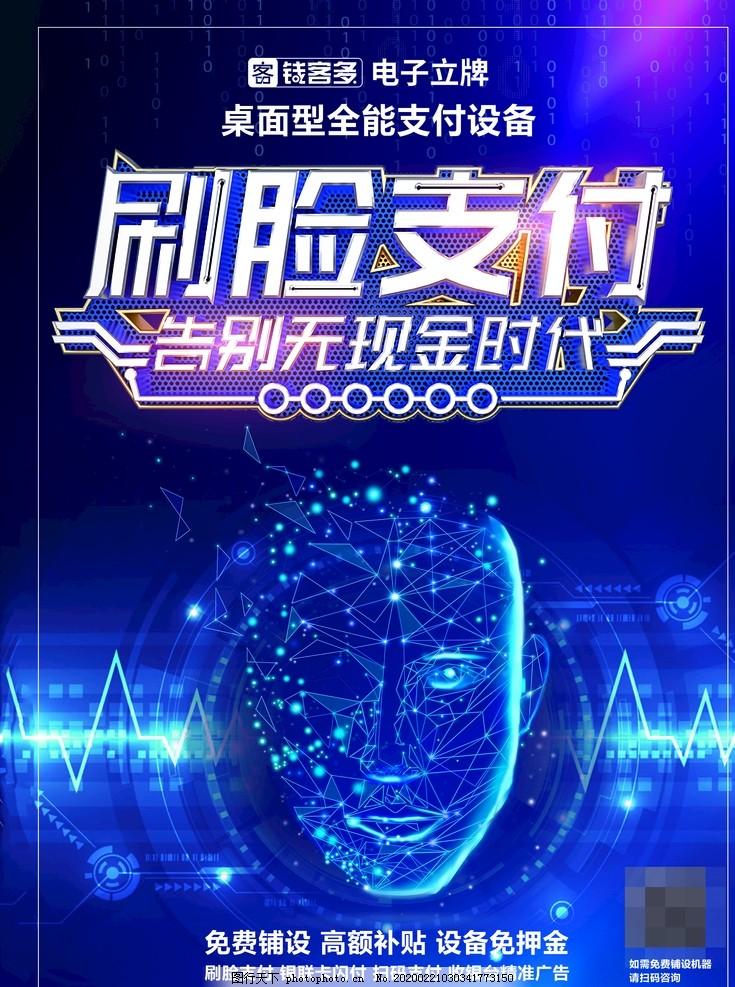 刷臉支付藍色未來科技宣傳單