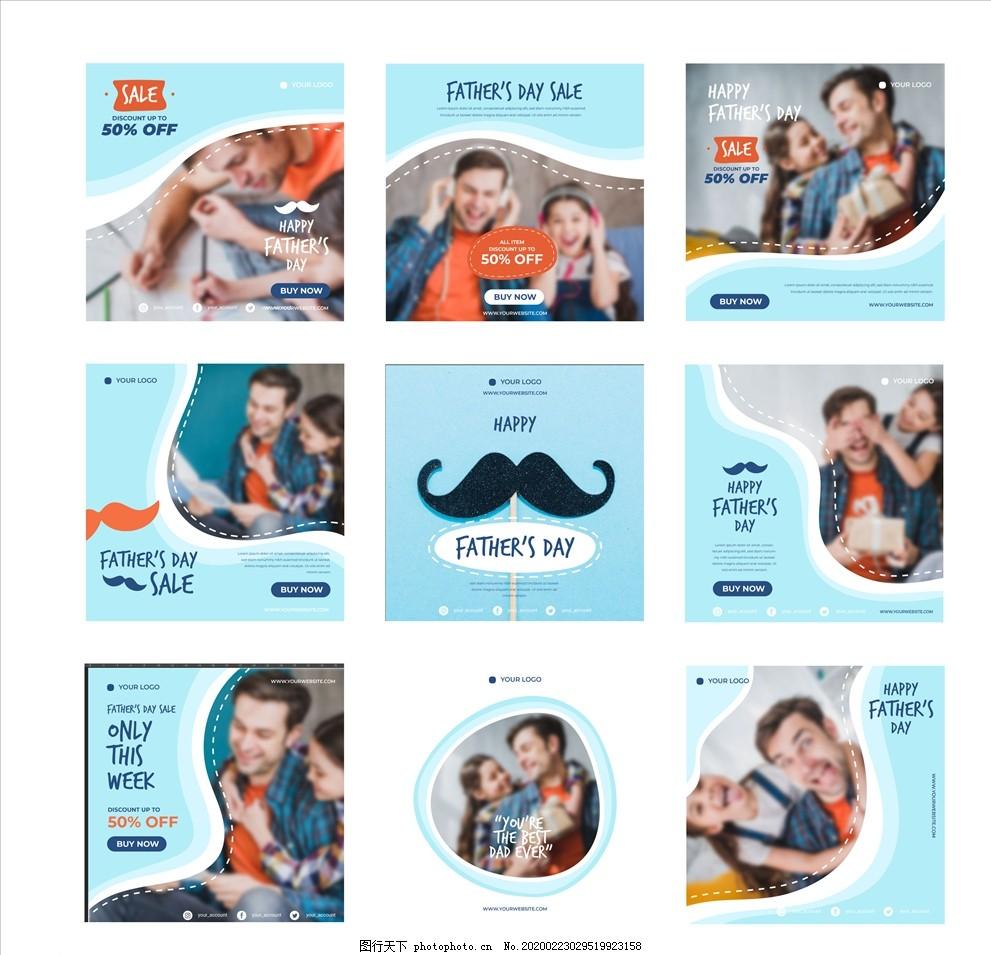 父親節社交媒體廣告