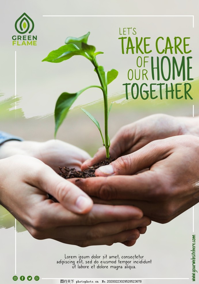 植樹節環保海報