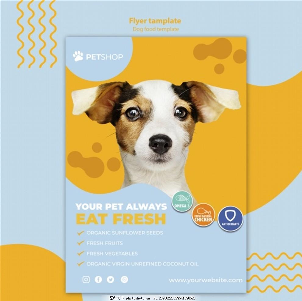 狗糧店廣告