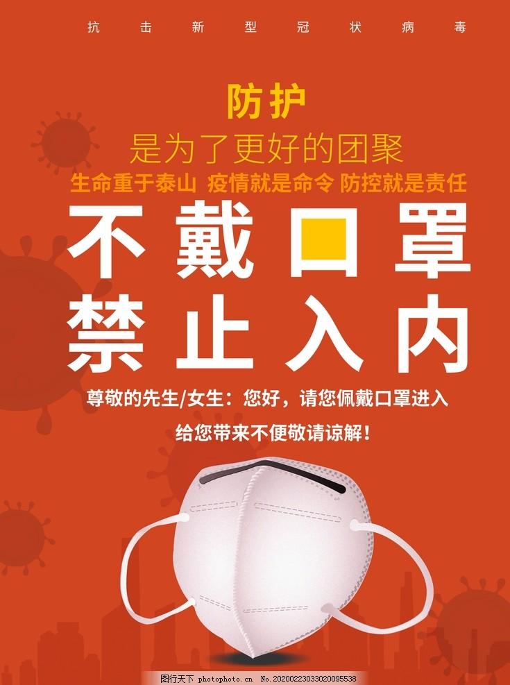 抗擊新型冠狀病毒宣傳標語