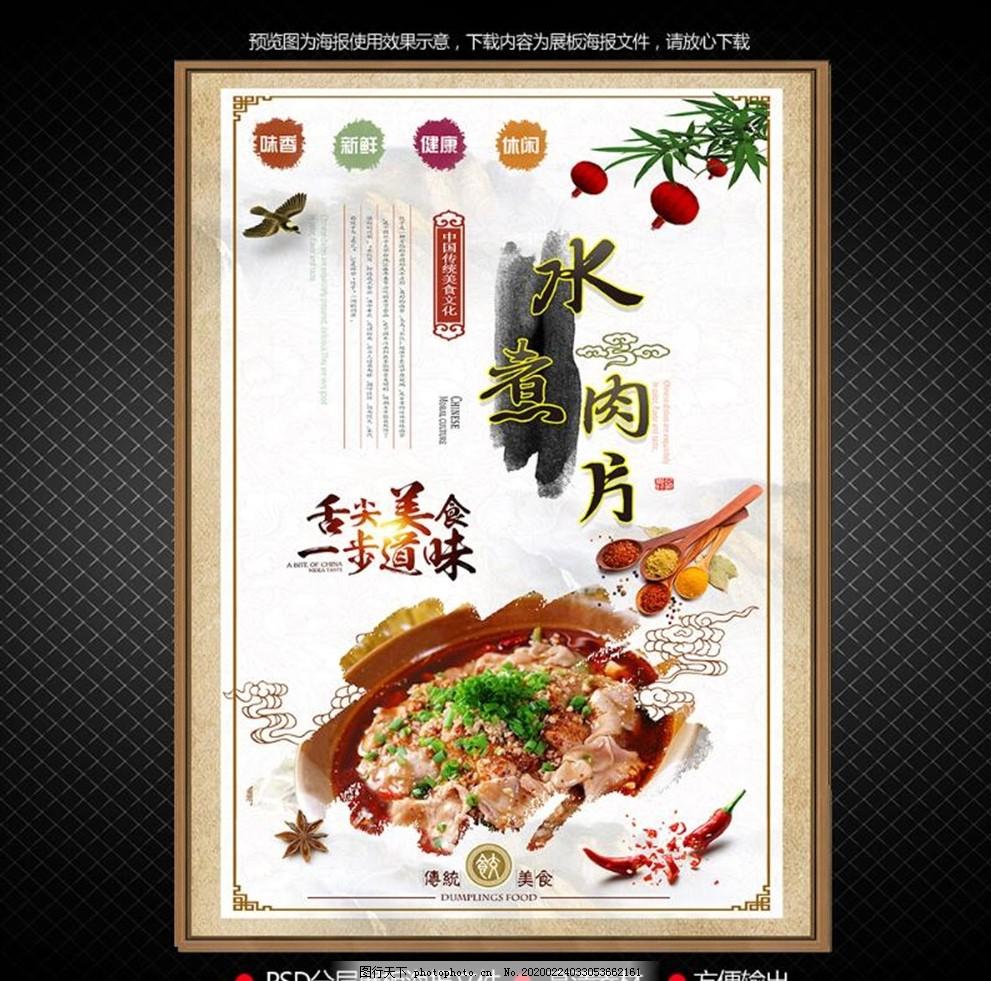 水煮肉片海報