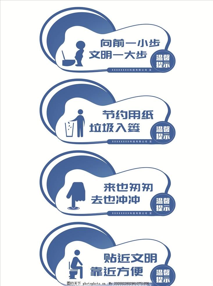廁所衛生間溫馨提示標語