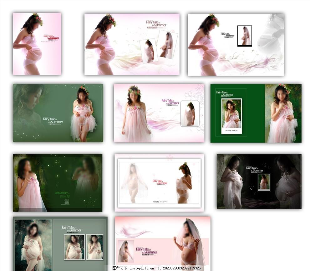 孕婦影樓相冊模板