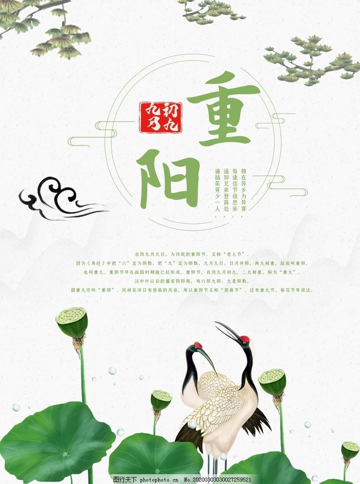 中國風重陽節敬愛老人公益節日海