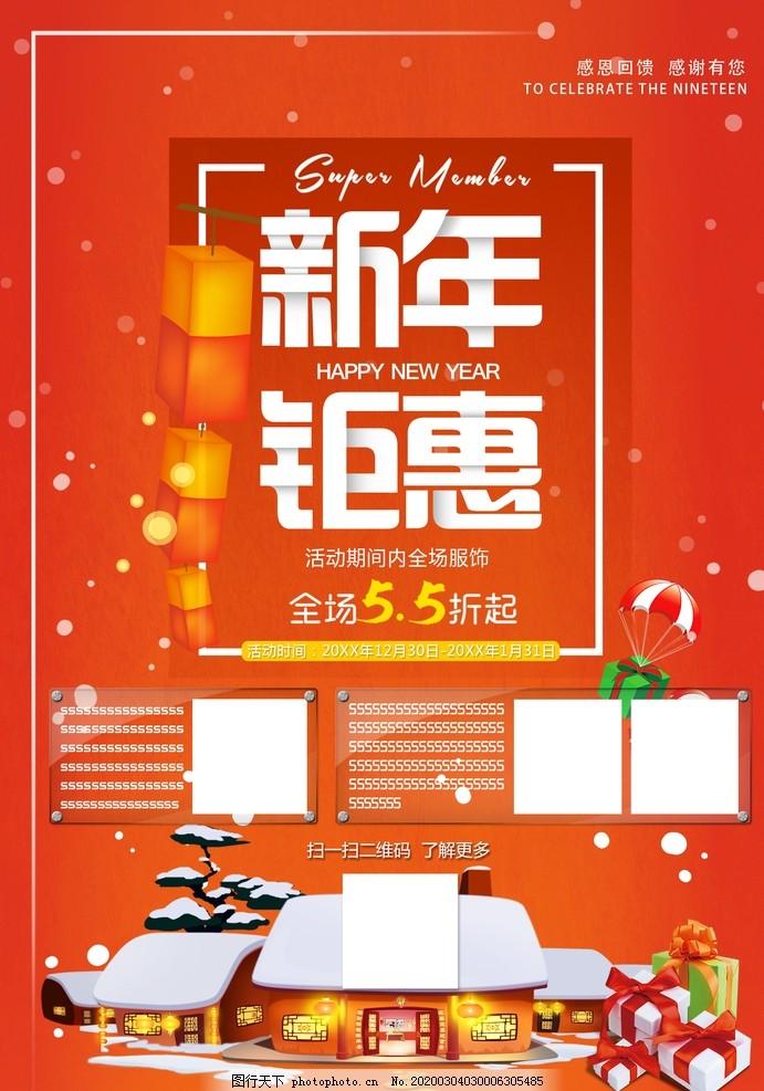 新年鉅惠促銷海報