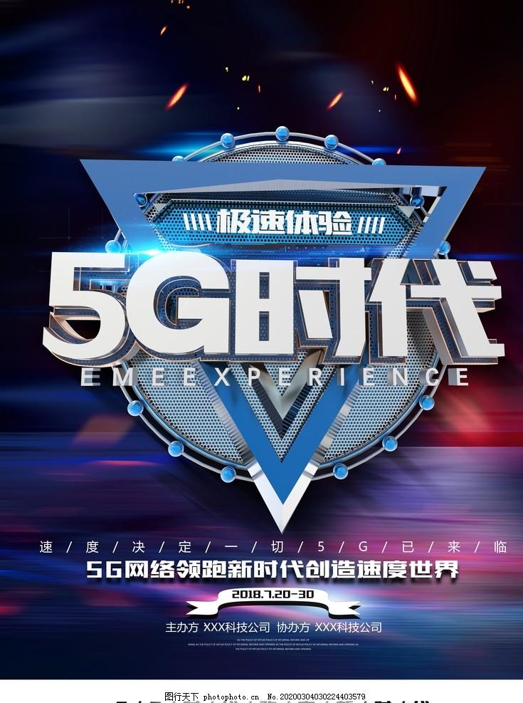 5G時代網絡科技海報
