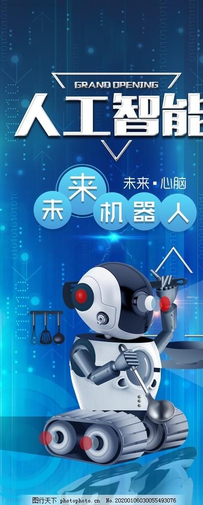 人工智能海报,创新科技,会议背景,高峰论坛,区块链,大数据,人脸识别