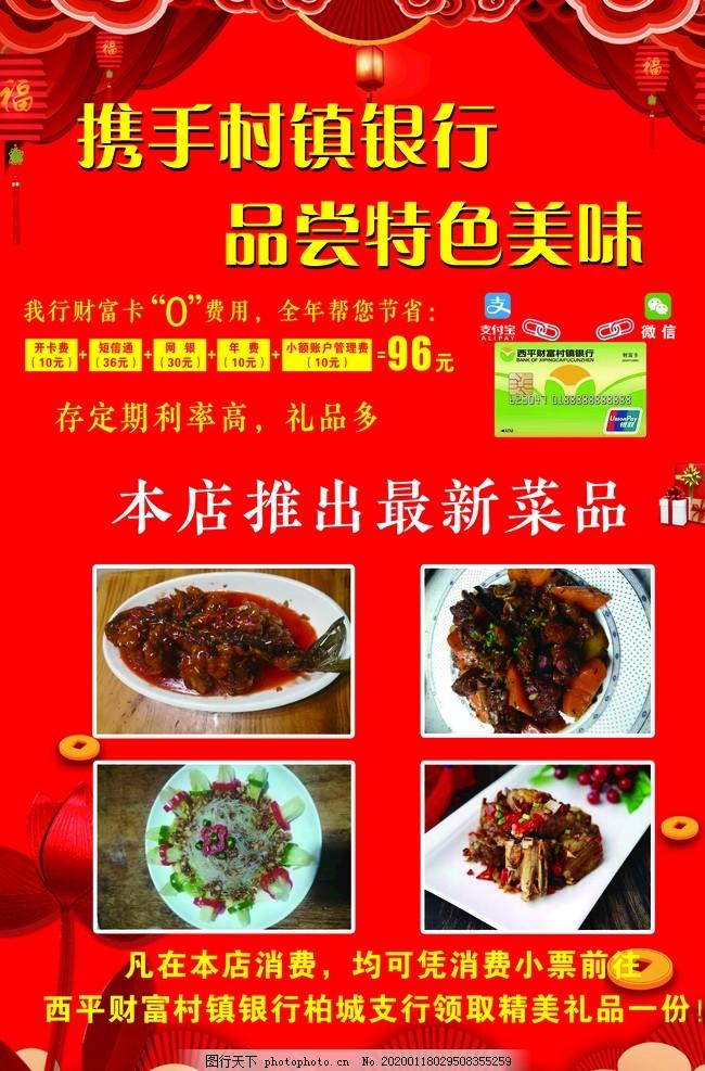 新年特色美味海报,最新菜品,新年海报,设计,广告设计,150DPI,PSD