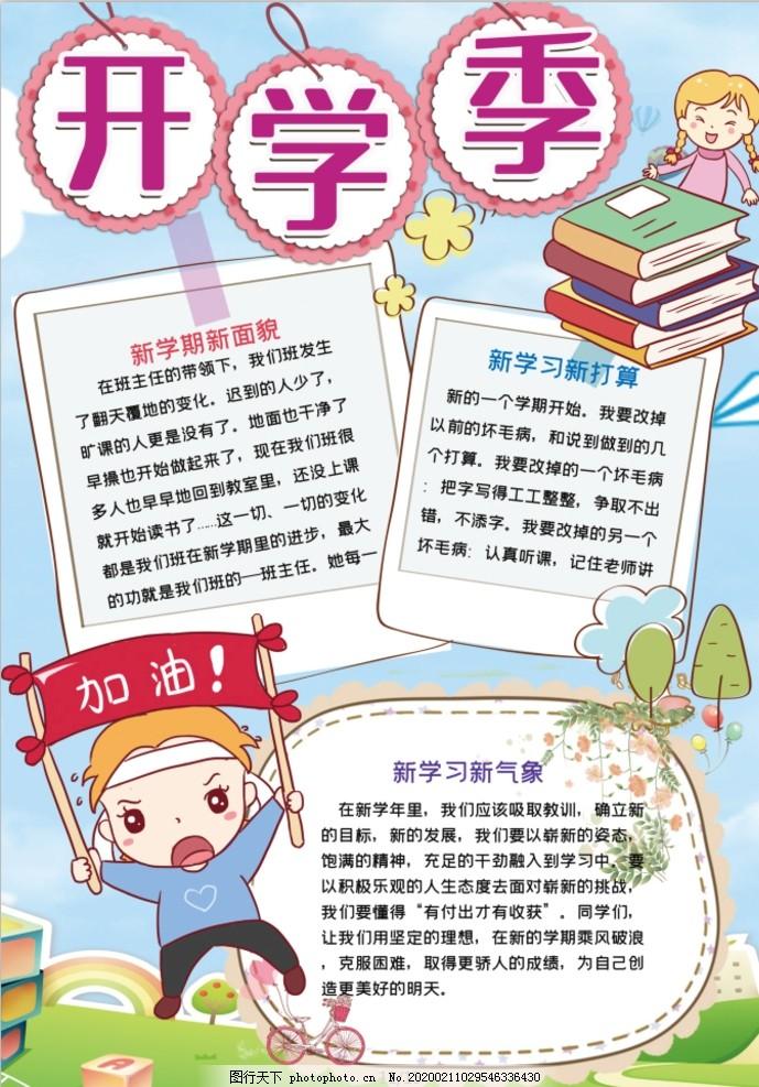 开学小报,小学,学生,小学生,学校,学习,阅读