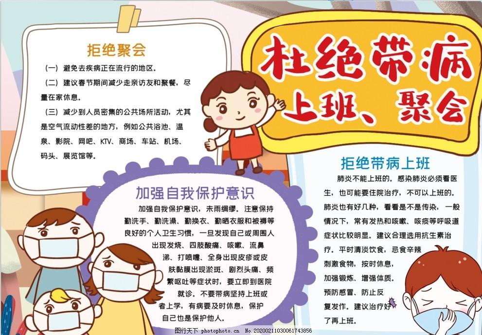 抗击肺炎小报,小学,学生,小学生,学校,学习,阅读