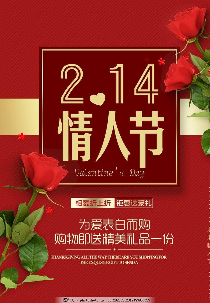 红色情人节海报,214,214情人节,情人节优惠,新年约见爱,爱在新年,爱在情人节