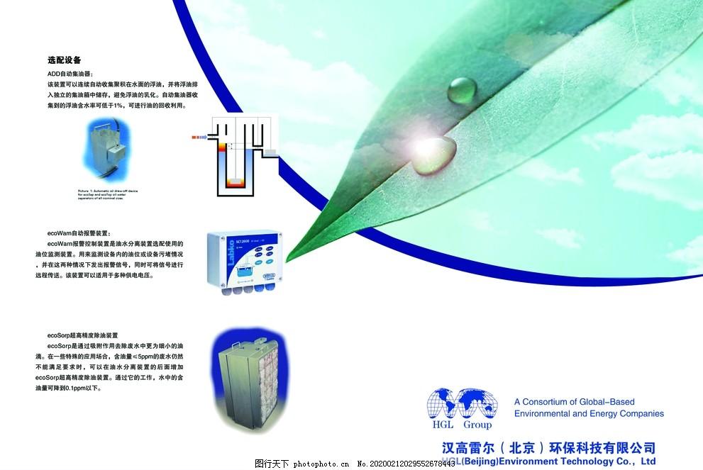 环保广告,环保彩页,环保器材,环保配件,环保厂家,设计,广告设计