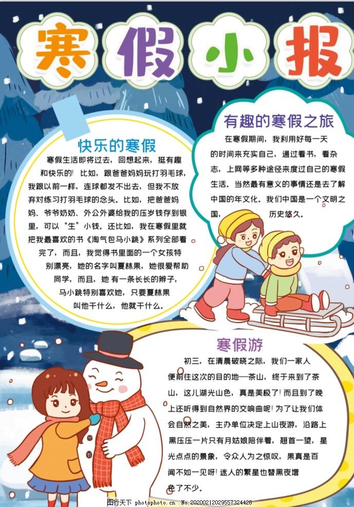 寒假小报,小学,学生,小学生,学校,学习,阅读