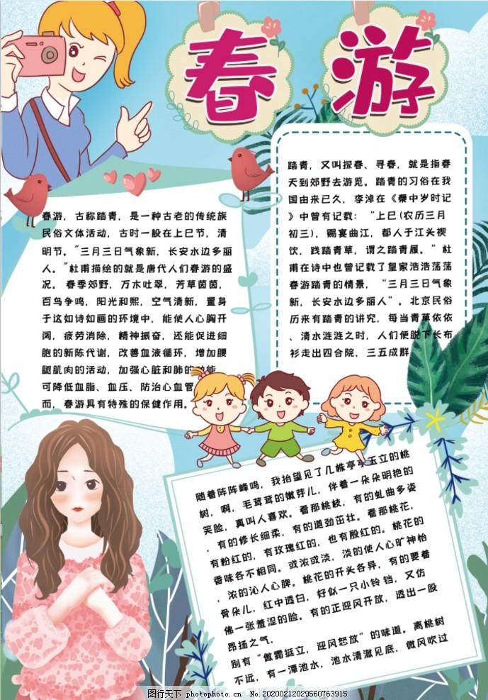 春游小报,小学,学生,小学生,学校,学习,阅读