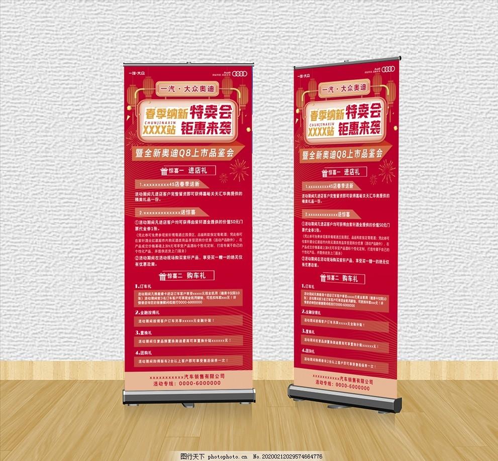奥迪2020春季纳新易拉宝,一汽大众奥迪,奥迪展架,奥迪易拉宝,奥迪海报,奥迪主题,主题奥迪