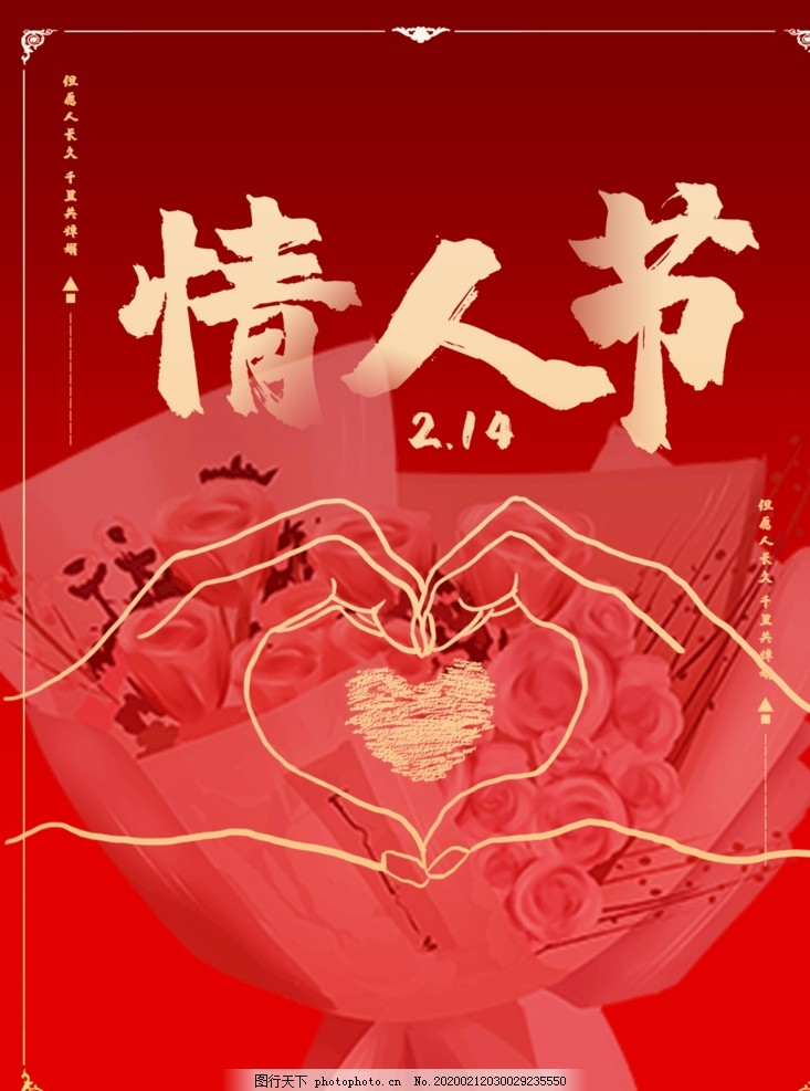 爱在情人节,约惠情人节,情人节活动,情人节快乐,快乐情人节,浪漫情人节,海报