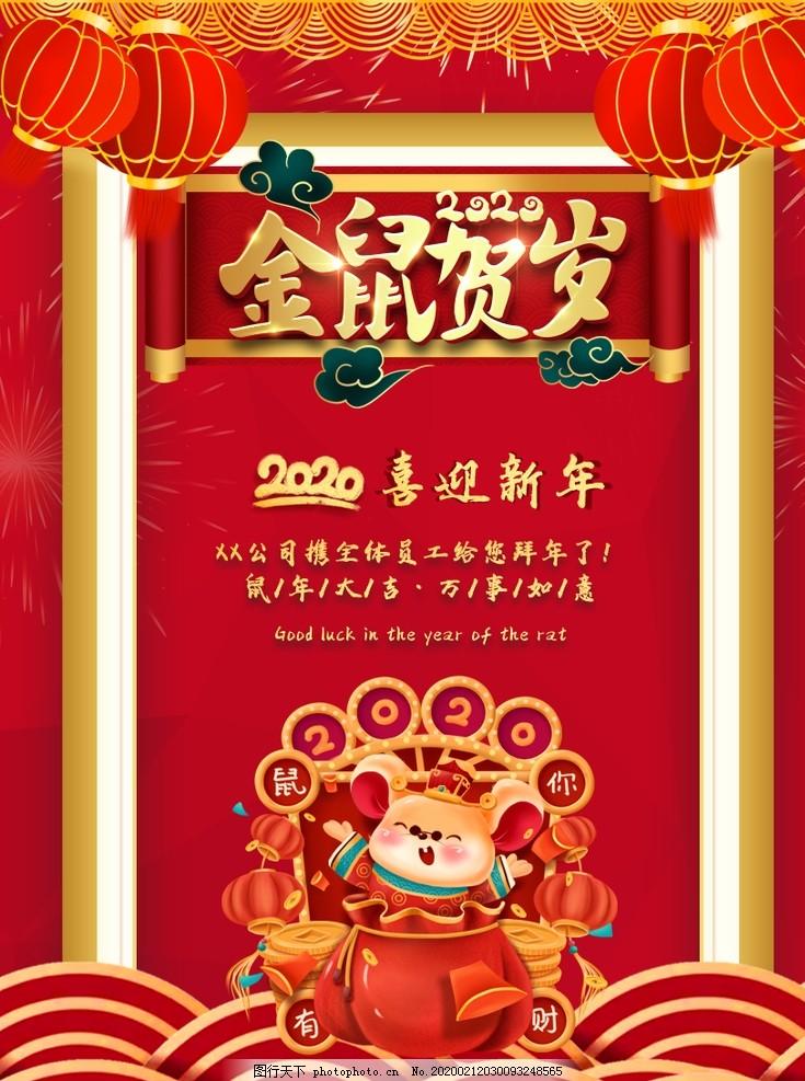 武汉肺炎流感复工开工海报,设计,广告设计,海报设计,150DPI,PSD