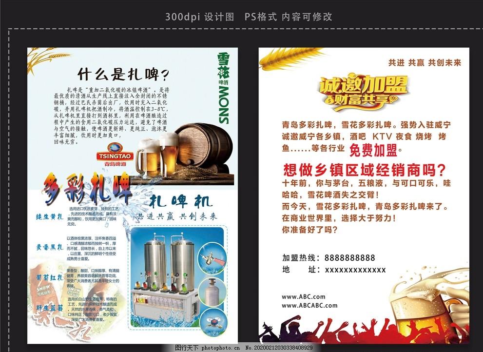 啤酒加盟宣传单,绿啤,红啤酒,黑啤酒,加盟创富,多彩扎啤,财富