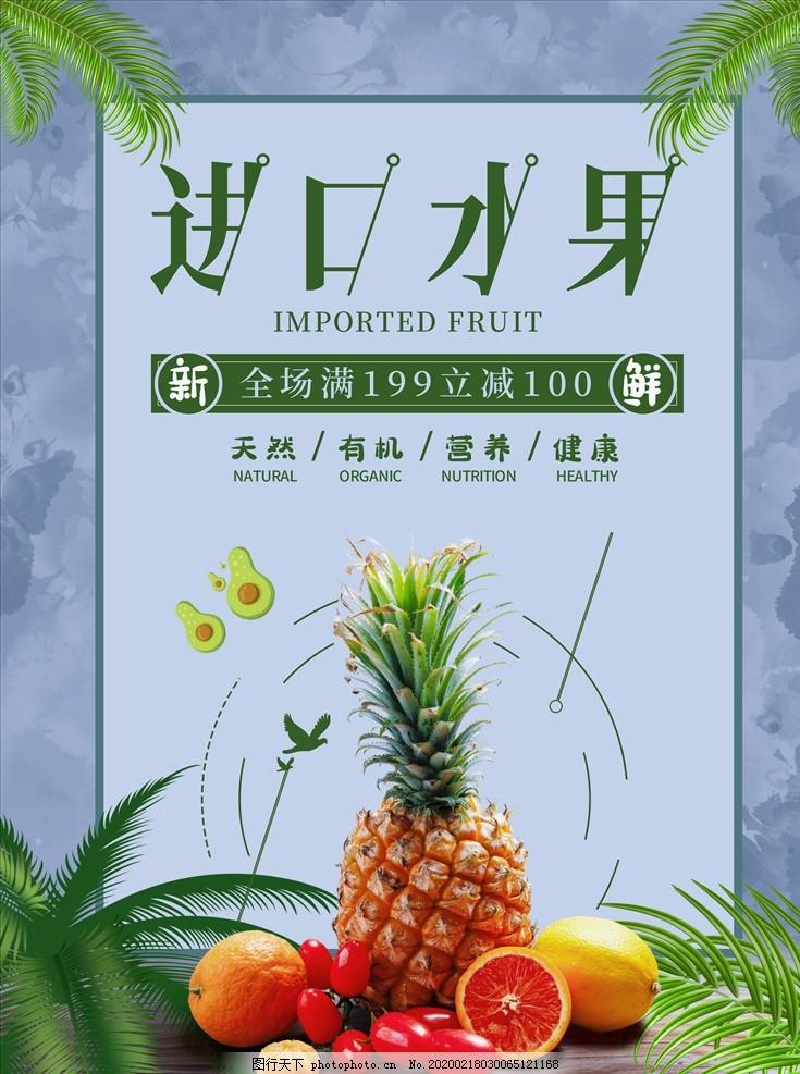 进口水果,进口食品,海外水果,水果速递,水果海报,水果广告,水果店