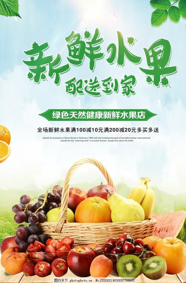 新鲜水果,水果促销,水果店挂画,超市水果区,水果展板,水果海报,水果广告