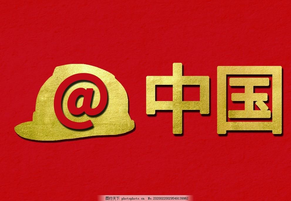 中国,烫金,磨砂红,浮雕,中国加油,设计,广告设计