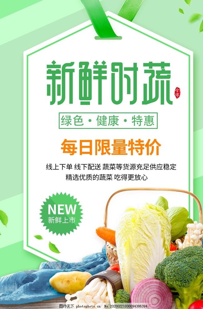 新鲜蔬果,水果,新鲜水果,水果海报,新年水果,水果店,水果超市