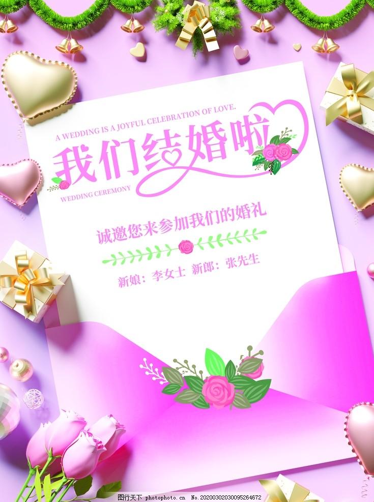 我们结婚啦,结婚展板,新中式背景,结婚中式背景,天赐良缘,囍,结婚展架