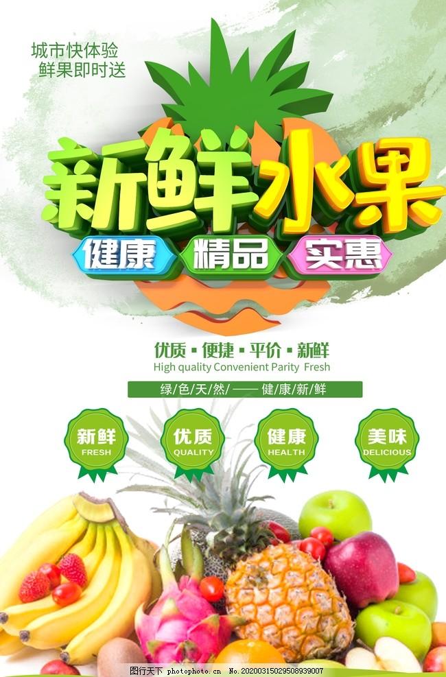 新鲜水果,水果海报,水果广告,新鲜水海报,水果店,有机水果海报,绿色食品海报