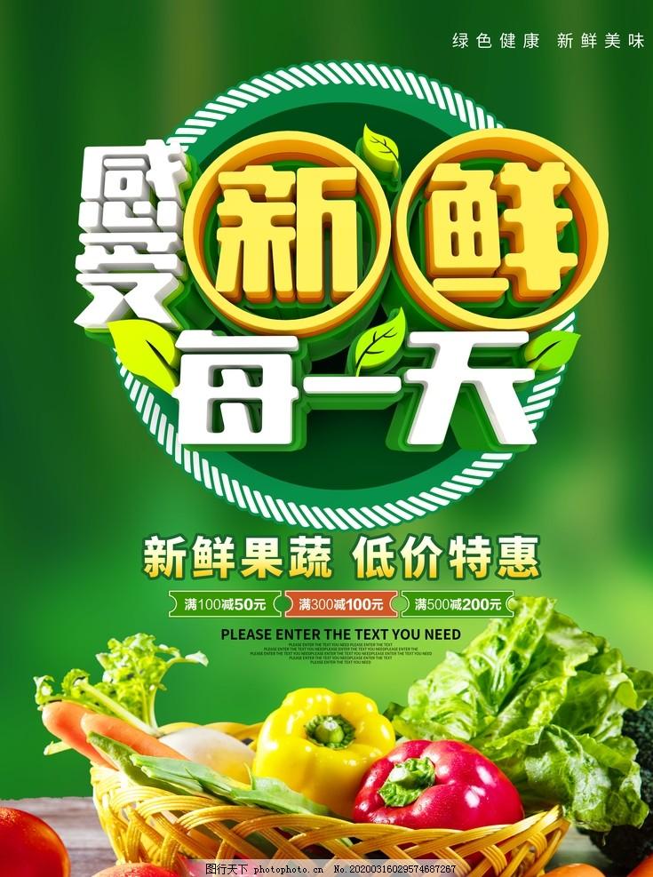 新鲜蔬菜,水果,水果海报,水果广告,新鲜水海报,水果店,有机水果海报