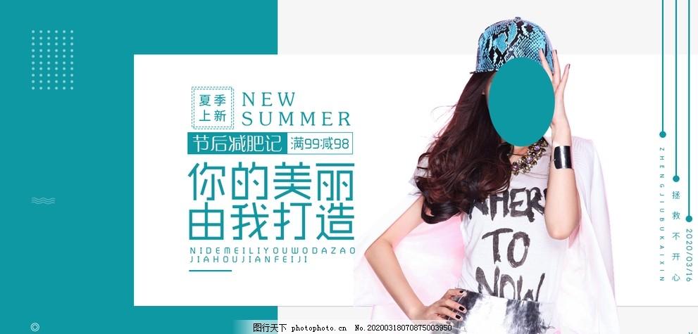 淘宝女装夏季banner海报,夏季海报,夏季女装,女装促销海报,衣服banner,女装banner,网站首页