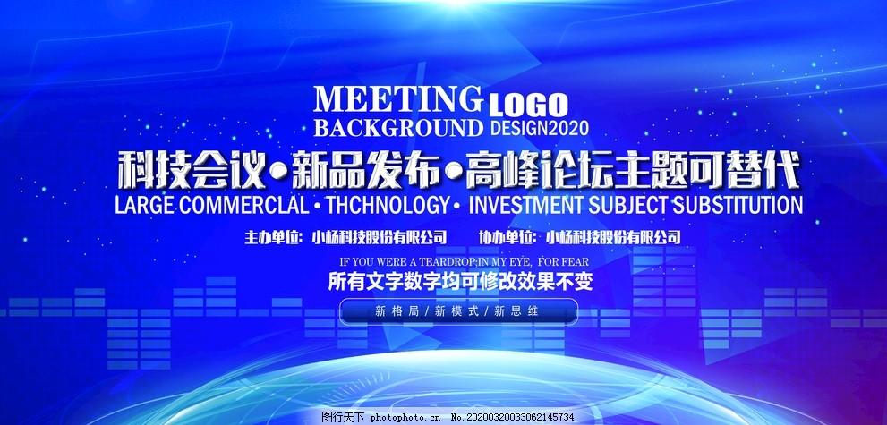 科技会议背景,会议展板,会议背景展板,创新赢未来,领航,公司会议背景,企业会议背景