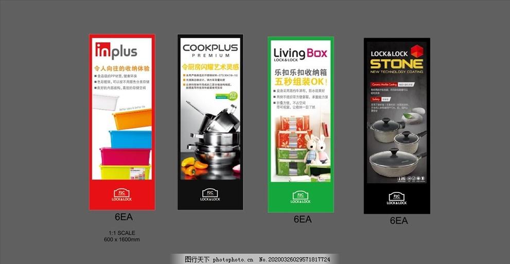 易拉宝设计,广告,版式,创意,广告设计,AI