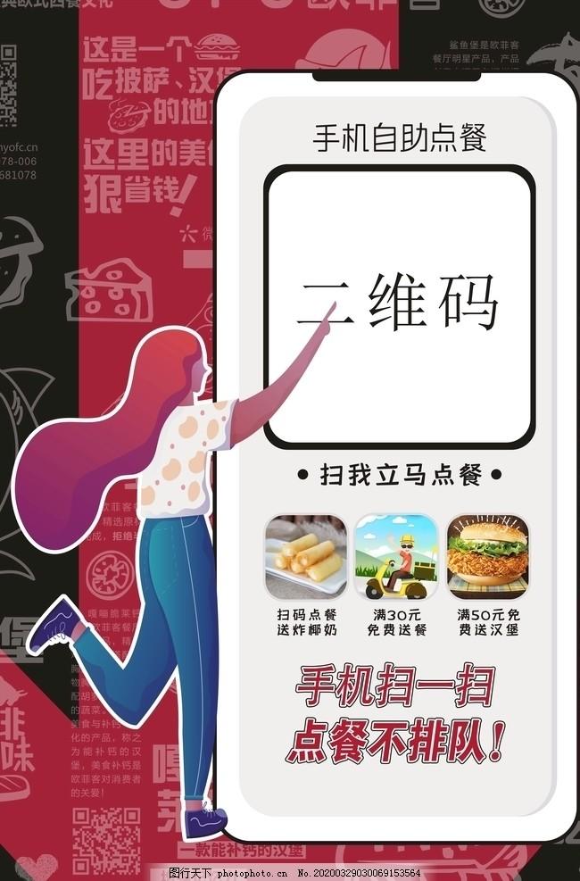 扫码点餐,二维码帖纸,点餐二维码,wifi贴纸,点餐扫码贴纸,扫码标牌,餐饮二维码